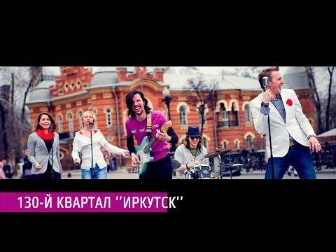 """""""ИРКУТСК"""" 130-й квартал (музыкальное видео)"""