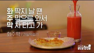 [ 진주술집 ] 화주막…