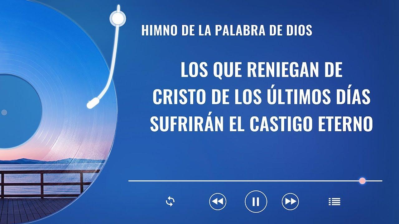 Canción cristiana | Los que reniegan de Cristo de los últimos días sufrirán el castigo eterno