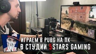 В студии 5STARS GAMING, Впервые играю в PUBG на ПК