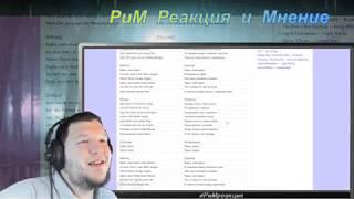 Rammstein - Radio(activity) 33 года назад взрыв на Чернобыльской АЭС Правду не скрыть цензурой ?
