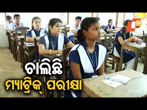 Annual BSE Matric Exam Begins In Odisha