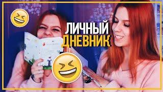 ЛИЧНЫЙ ДНЕВНИК ПРИНЦЕССЫ // много водки и ПОЛУСЕКС