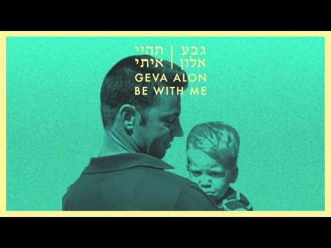 גבע אלון - רמת גן // Geva Alon - Ramat Gan