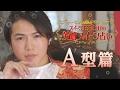 【血液型占い】スイーツ王子Ruiの茨城スイーツ占い〜A型篇