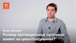 Международная торговля — Игорь Макаров
