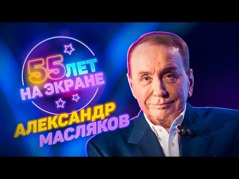 Александр Масляков - 55 лет на экране. Фильм
