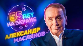 КВН 2019 Александр Масляков - 55 лет на экране / #проквн