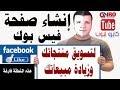 إنشاء صفحة فيس بوك Facebook بطريقة سهلة لتسويق منتجاتك وإنشاء إعلانك التجاري