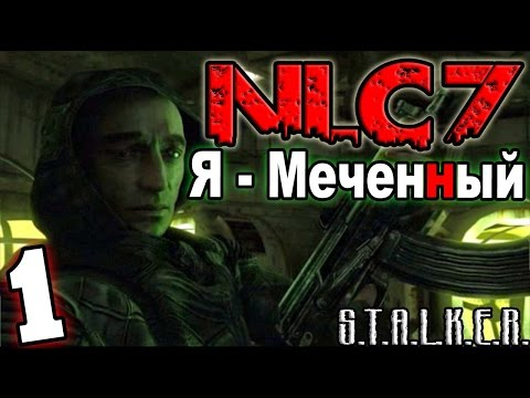 "S.T.A.L.K.E.R. NLC 7: ""Я - Меченный"" #1. Начало приключений"