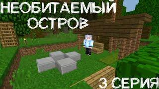 Необитаемый Остров - 3 серия - Minecraft PE (Сериал) [Перезалив]