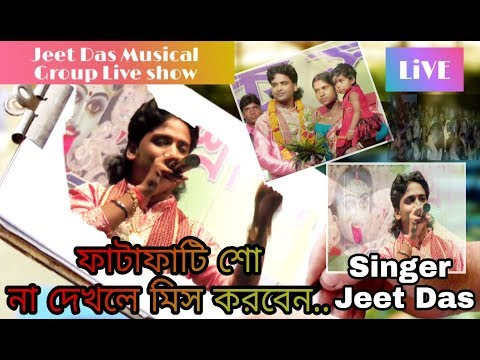 Jeet Das Musical Group Live Show For Murshidabad // Singer By- Jeet Das