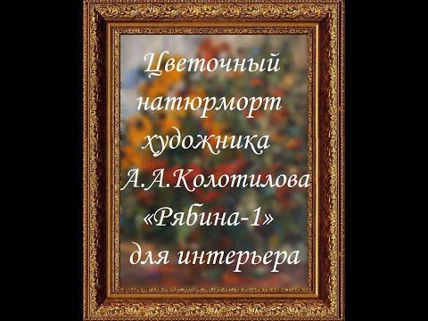 Цветочный натюрморт художника А А Колотилова «Рябина 1» для интерьера