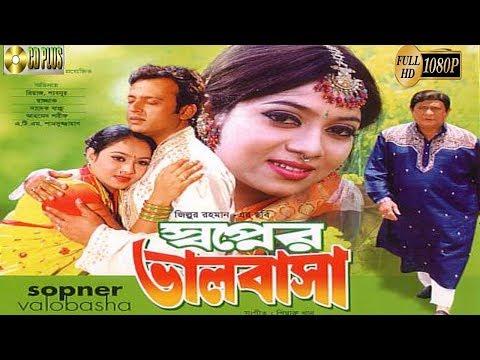 Swapner Bhalobasha - স্বপ্নের ভালোবাসা | Riaz l Shabnur l Razzak | Bangla Movie