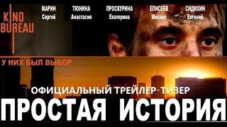 Премьера 18 августа 2016 - Простая история (2016) Официальный трейлер