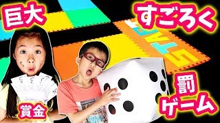 Giant Board Game Challenge Win ¥10,000