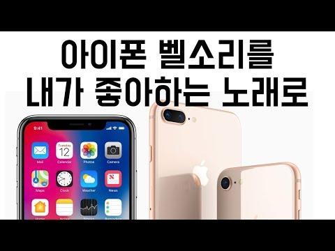 iOS 11 아이폰 벨소리 좋아하는 노래로 pc없이 �