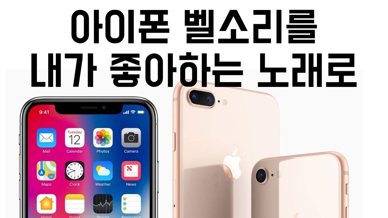 iOS 11 아이폰 벨소리 좋아하는 노래로 pc없이 설정하는 방법 iphone ringtone - YouTube