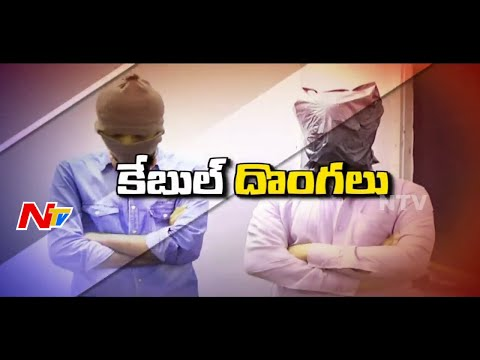 Police busted Cable Robbery Gang in Hyderabad - Be Alert