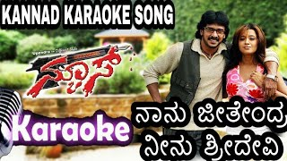 Naanu jeetendra Neenu shridevi song kannada original Karaoke with lyrics || NEWS ||