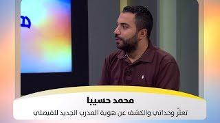 محمد حسيبا - تعثّر وحداتي والكشف عن هوية المدرب الجديد للفيصلي