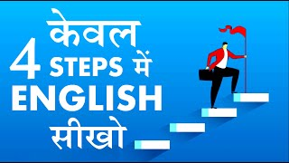 Easiest and Fastest way to learn English by Puneet Biseria