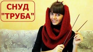 СНУД ТРУБА. ШАРФ СНУД спицами. Knitting needles LIC. ВЯЗАНИЕ СПИЦАМИ(В этом видео покажу вам, как вяжется СНУД ТРУБА. Вяжем ШАРФ СНУД спицами. Как связать шарф снуд. Knitting needles..., 2015-10-22T14:37:56.000Z)