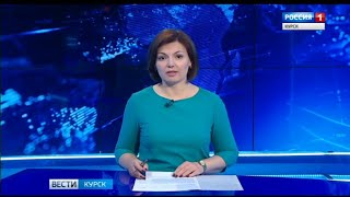 ''Вести-Курск'' в 16:9 + глючное начало (Россия 1 - ГТРК Курск, 30.09.2019, 17:00)
