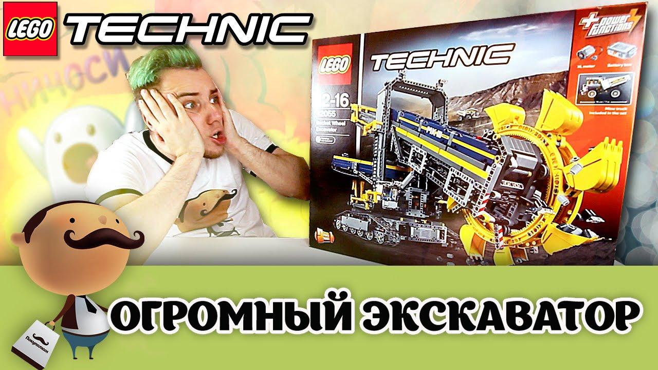 Конструктор lego technic роторный экскаватор (42055) – купить на ➦ rozetka. Ua. ☎: (044) 537-02-22, 0 (800) 303-344. Оперативная доставка.