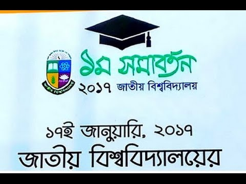 Bangladesh President and Chancellor Abdul Hamid 1st convocation of the National University