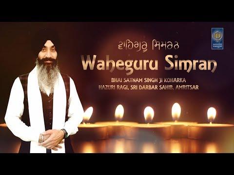 Waheguru Simran - Naam Simran | Bhai Satnam Singh Ji Koharka | Hazuri Ragi Sri Darbar Sahib Amritsar