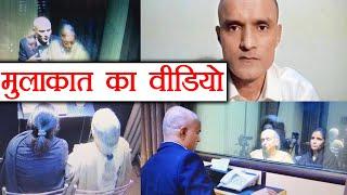 Kulbhushan Jadhav ने की अपनी पत्नी और मां से मुलाकात, Watch Video । वनइंडिया हिंदी