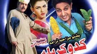 Jahangir Khan New Pashto Comedy Drama 2016 Kado Karela Full Drama