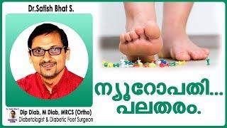 ന്യൂറോപതി പലതരം | Dr.Satish Bhat's | Diabetic Care India | Malayalam Health Tips