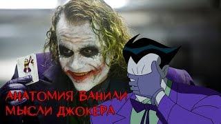 Анатомия Ванили - Мысли Джокера