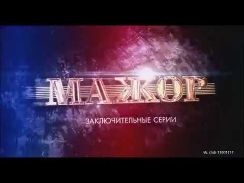 Смотреть Мажор 2 сезон 11 серия онлайн (23 серия 22 ноября)