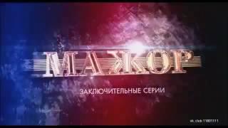 Мажор 2 сезон  Анонс 11 12 серий эфир от 22 11 16