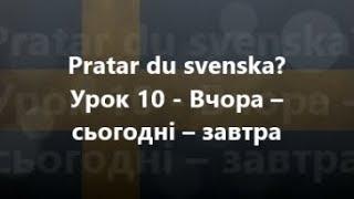 Шведська мова: Урок 10 - Вчора – сьогодні – завтра