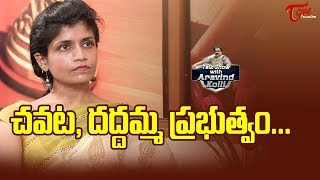 చవట,దద్దమ్మ ప్రభుత్వం || Advocate Rachana Reddy Exclusive Interview || Talk Show with Aravind Kolli