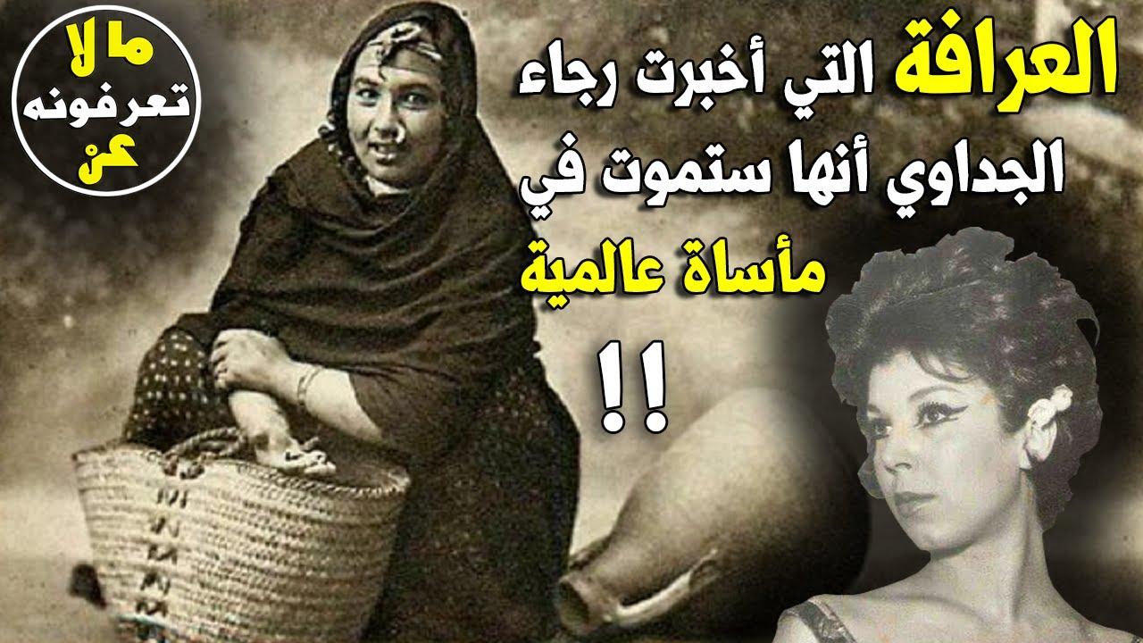 في كواليس فيلم إشاعة حب.. عرافة أخبرت رجاء الجداوي بـ نـهايـتها في حادثـة عالمية !!
