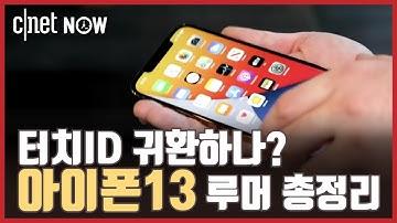 [CNET #NOW] EP37. 아이폰13 루머, 이거 하나로
