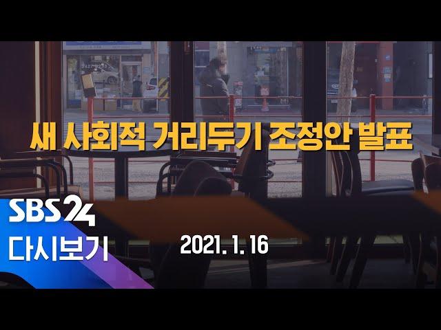 1/16(토) 새 사회적 거리두기 조정안 발표 / SBS