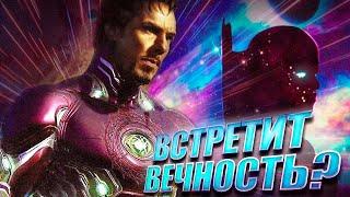 Доктор Стрэндж повстречает Вечность в Мультивселенной Безумия?