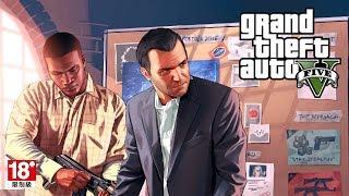 《俠盜獵車手 5/Grand Theft Auto 5│故事模式》第一章:婚姻諮詢