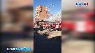 Эвакуировали 6 человек: стали известны подробности пожара в центре Уфы