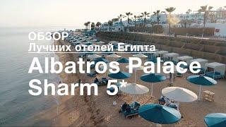Шарм Эль Шейх ЛУЧШИЙ ОТЕЛЬ Albatros Palace Sharm Египет 2020 Отдых в Египте Официальное видео отеля
