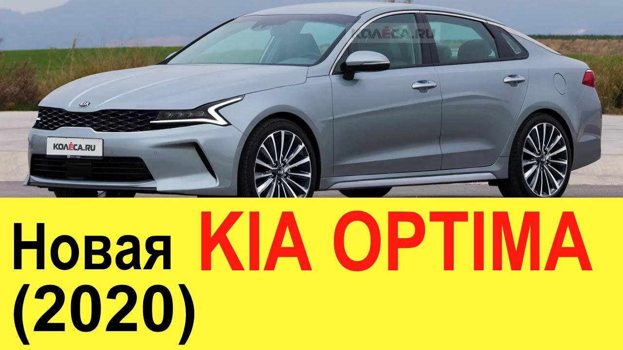 Новая KIA OPTIMA (2019-2020): Toyota Camry и Mazda 6 больше не нужны?