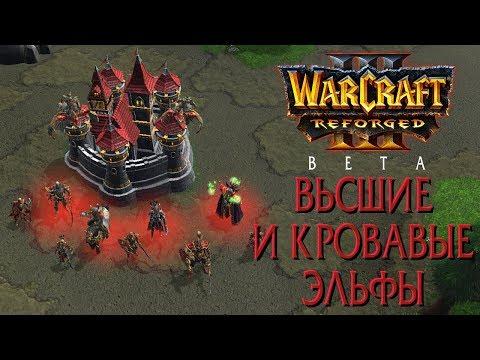 Warcraft 3 Reforged Beta / Демонстрация Высших эльфов и Эльфов крови и их моделей