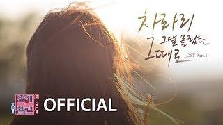 투앤비(2NB) - 차라리 그댈 몰랐던 그때로 (연애의 참견2 OST - Part. 1)