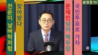 천운이 날벼락처럼 찾아왔다. 문재인을 넘어 '핵무장 국민투표'로 가자! 윤창중 TV(2017.10.07)